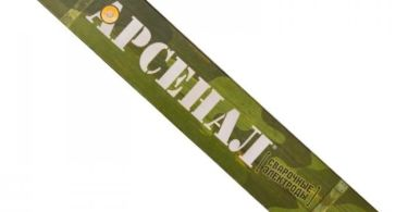 Сварочные электроды марки «Арсенал»