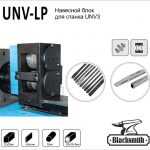 Навесной блок для изготовления лапок для UNV3