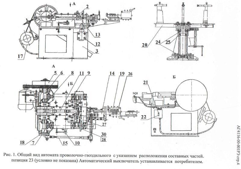 Схема устройства автомата АГ4116