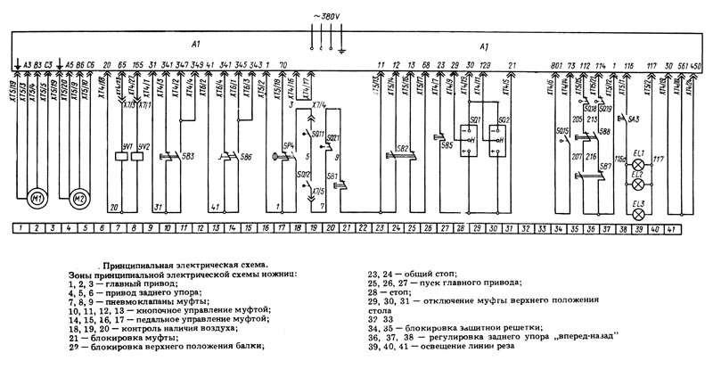 Электросхема НК3418