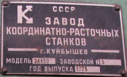 Шильдик 2А450
